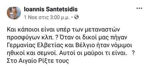 Σαντετσίδης