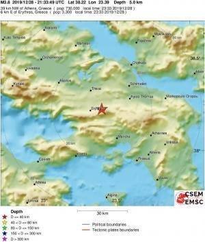 σεισμός τώρα Αθήνα