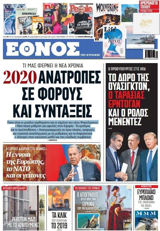 ethnos-kyriakhs.jpg
