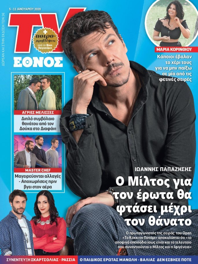 0501_tvethnos_01_cover_papazisis-page-001.jpg