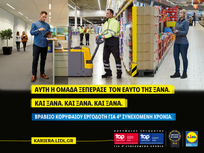 lidlhellas_topemployer2020.png