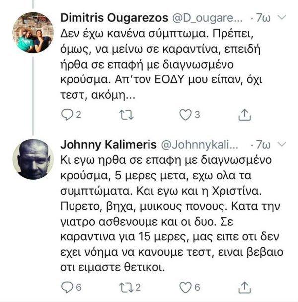 kontoba_kalimeris.jpg