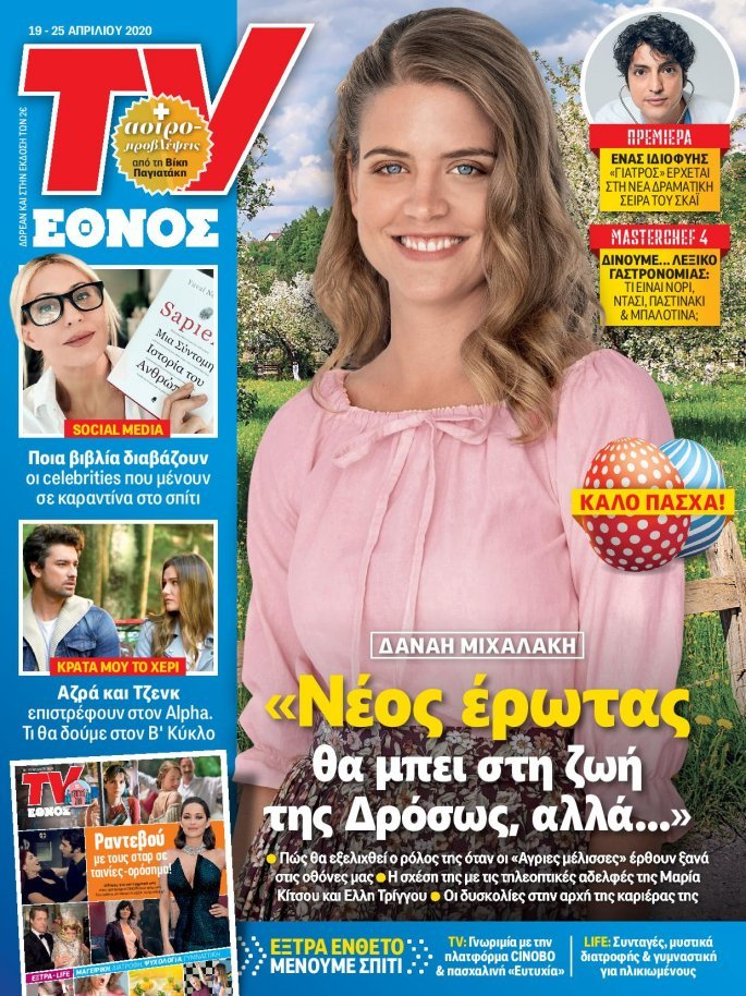 1804_tvethnos_01_cover_than_fonto_1-page-001.jpg