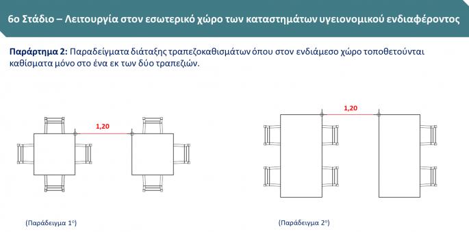 trapezia2.png