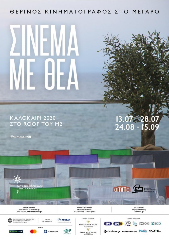 cinema_me_thea_2020_poster_1.jpg