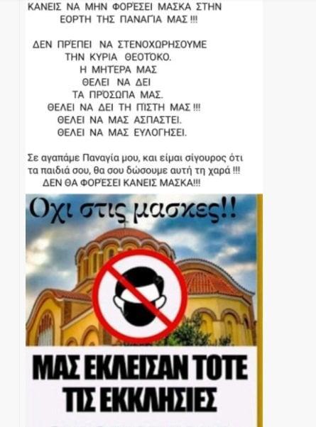 papas-kalymnos-facebook.jpg
