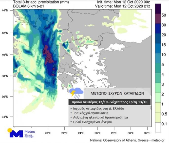 kairos_kakokairia_meteo_kairos_deutera.png