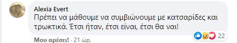 alexia-ebert.png