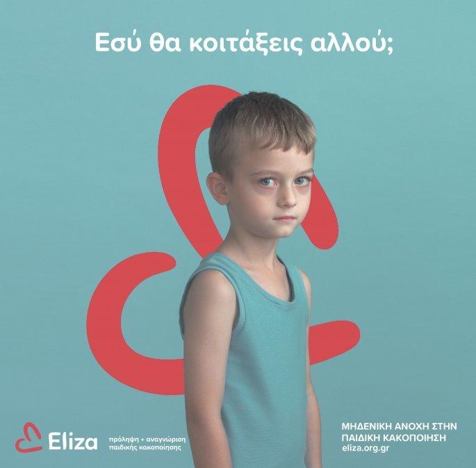 eliza_campaign.jpg