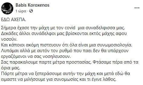 facebook-ahepa.jpg