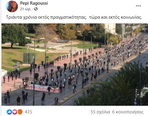 pepi-ragoussi.png