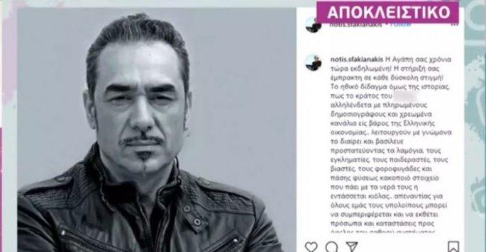 notis_sfakianakis.jpg