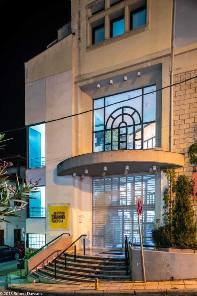 central public library of veria greece 7 1