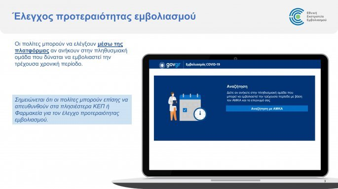 emvolio.gov_.gr_platform_1.jpg