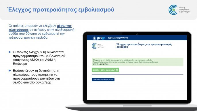 emvolio.gov_.gr_platform_presentation_3.jpg