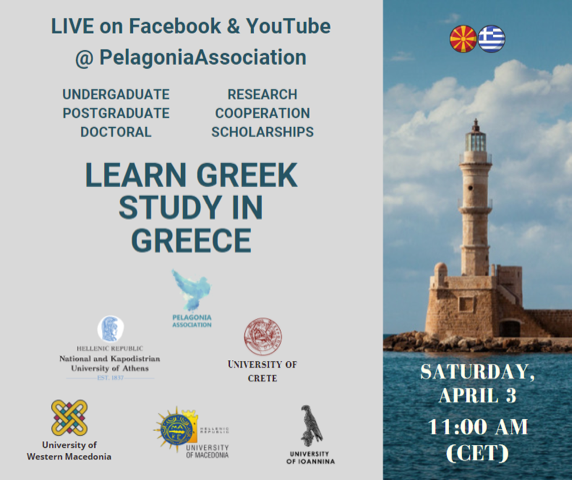 Η αφίσα της εκδήλωσης για σπουδές στην Ελλάδα