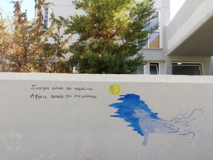 Πανεπισστήμιο Κρήτης
