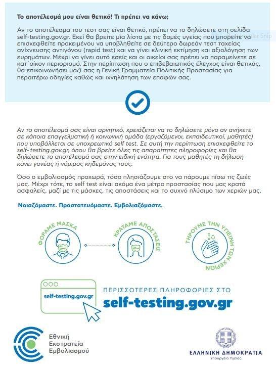 Οδηγίες από τον ΕΟΔΥ για τα self test