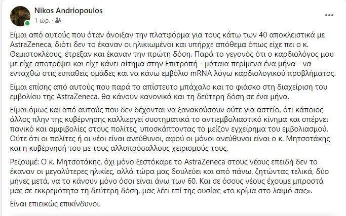 νικος ανδριόπουλος για astrazeneca