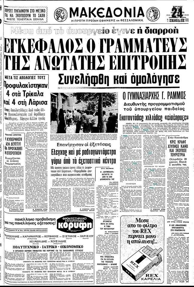 makedonia.jpg