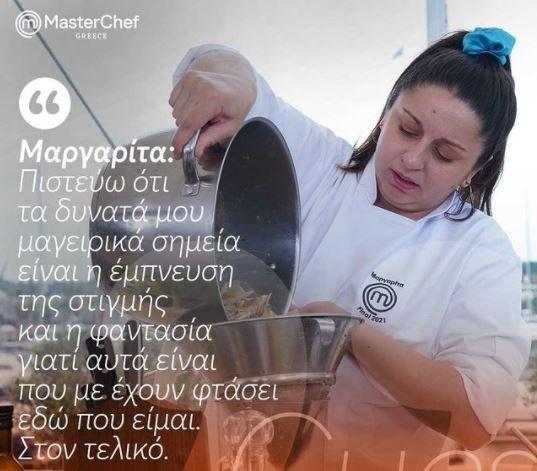 Μαργαρίτα Νικολαΐδη MasterChef