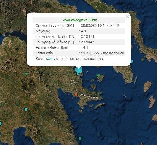 σεισμός Κόρινθος