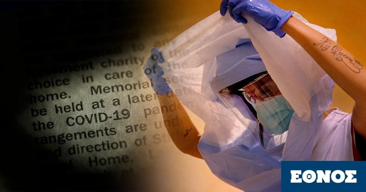 Κορονοϊός: Πέθανε γιατρός πευμονολόγος στο Αττικόν μόλις 42 ετών