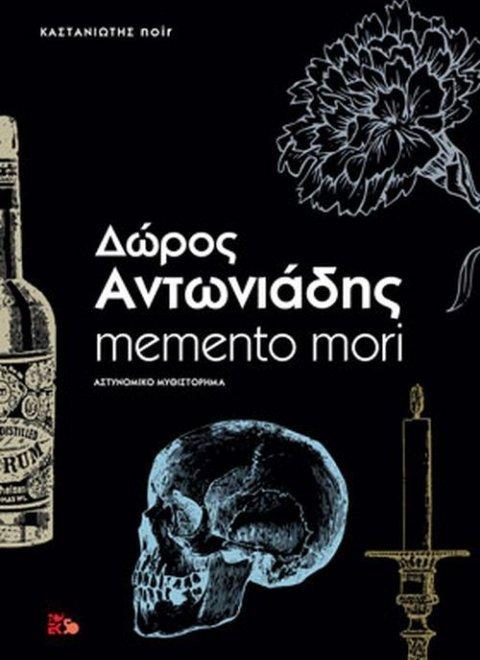 memento-mori-9789600364538-1000-1345241.jpg