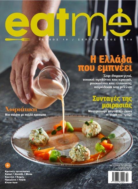 cover-final.jpg Η ιδιαίτερη χορτόπιτα του Γκίκα Ξενάκη βήμα-βήμα